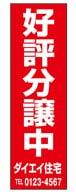 不動産のぼり旗「好評分譲中」KM-02