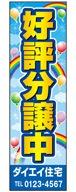 不動産のぼり旗「好評分譲中」KM-08-1