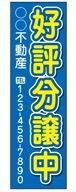 不動産のぼり旗「好評分譲中」KM-10-1