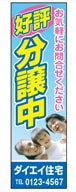 不動産のぼり旗「好評分譲中」KM-23-1