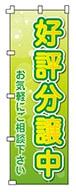 不動産のぼり旗「好評分譲中」NH-387