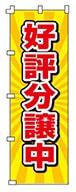 不動産のぼり旗「好評分譲中」NH-386