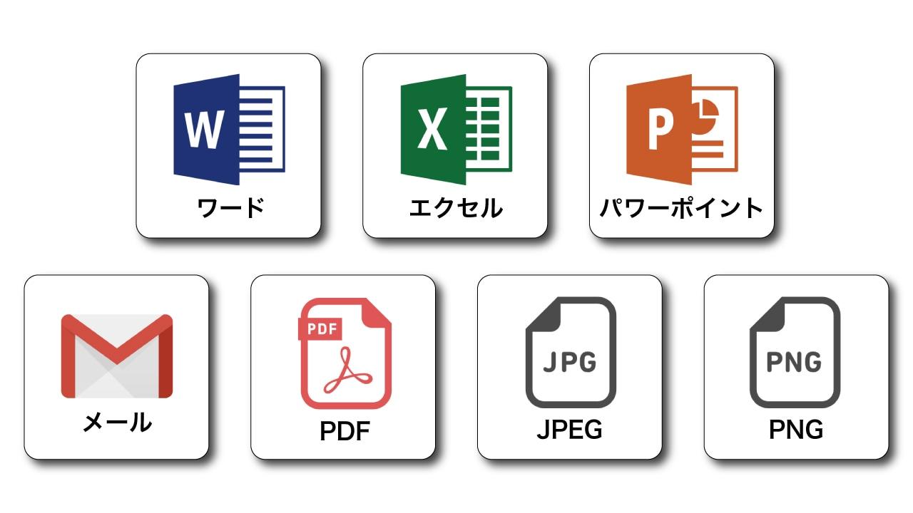 その他のファイル形式
