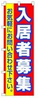 不動産のぼり旗「入居者募集中」NF-40