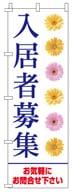 不動産のぼり旗「入居者募集」NH-126