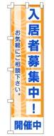 不動産のぼり旗「入居者募集」NB-75