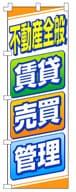 不動産のぼり旗「不動産 賃貸・売買・管理」NG-112
