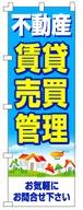 不動産のぼり旗「不動産 賃貸・売買・管理」NG-59