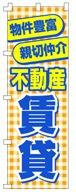 不動産のぼり旗「不動産 賃貸」NG-57