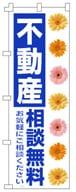 不動産のぼり旗「不動産 相談無料」NH-85