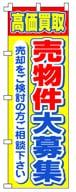 不動産のぼり旗「売物件大募集」NF-129