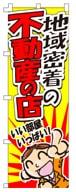不動産のぼり旗「地域密着の不動産の店」NH-116