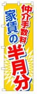 不動産のぼり旗「仲介手数料」NF-92