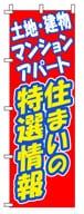 不動産のぼり旗「住まいの特選情報」NF-120