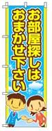 不動産のぼり旗「お部屋探しはおまかせ下さい」NH-119