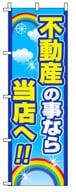 不動産のぼり旗「動産の事なら当店へ」NH-121