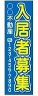 不動産懸垂幕「賃貸・入居者募集」KM-10