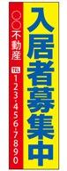 不動産懸垂幕「入居者募集」KM-04-3