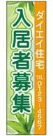 不動産懸垂幕「入居者募集」KM-33-1