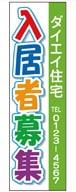 不動産懸垂幕「賃貸・入居者募集」KM-20
