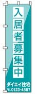 不動産のぼり旗「入居者募集中」NO-31