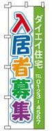 不動産のぼり旗「入居者募集」NO-55