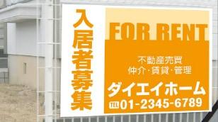 賃貸・入居者募集 不動産誘導看板