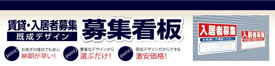 賃貸・入居者募集 不動産のぼり旗(特注デザイン)