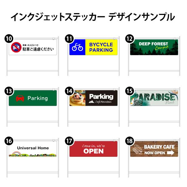 おしゃれなカラー看板デザインサンプル、美容、カフェ、駐車場、駐輪場、キャンプ場、不動産