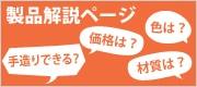 のぼり&看板解説ページ