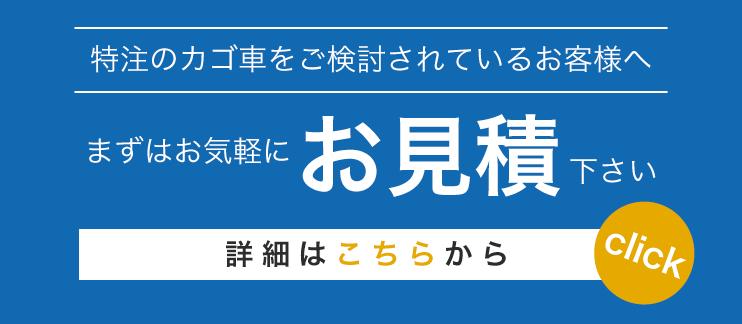 """特注サイズカゴ車"""""""