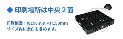 印刷面は中央2面(150×150mm内に余白を含みます。)