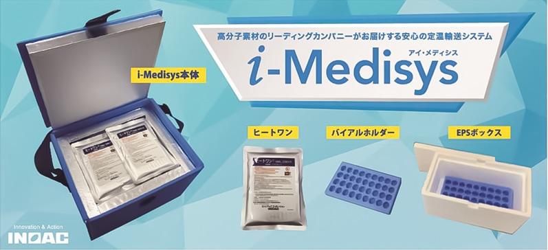 イノアックのワクチン輸送用保冷ボックスイメージ画像