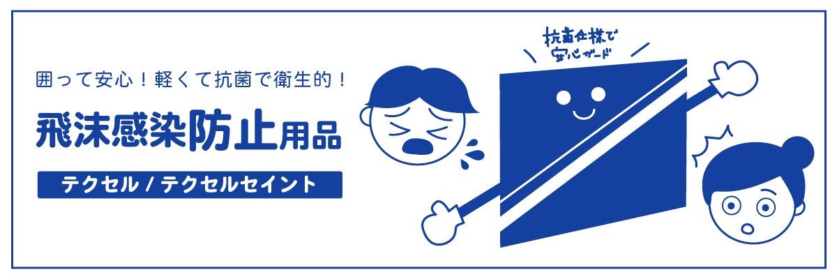 飛沫感染対策商品ページ