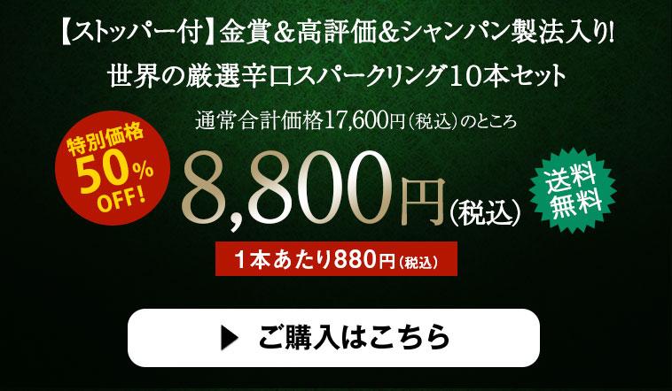 【ストッパー付】金賞&高評価&シャンパン製法入り!世界辛口スパークリング10本