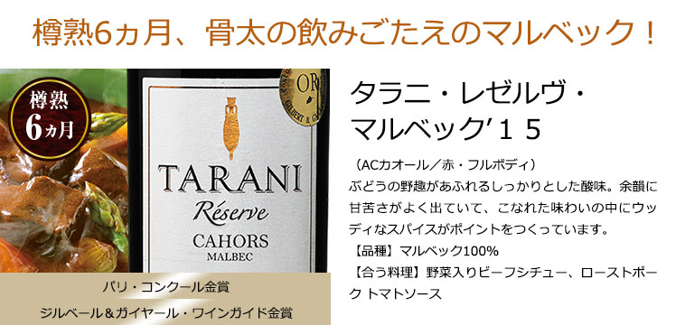 南西フランス大人気ブランド樽熟成タラニ赤白2種6本セット