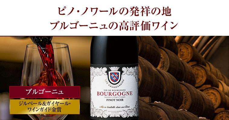 フランス各地周遊飲み比べ赤ワイン6本セット