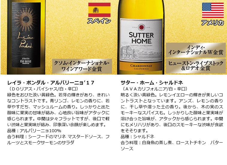 世界赤白デイリーワイン飲み比べ12本セット