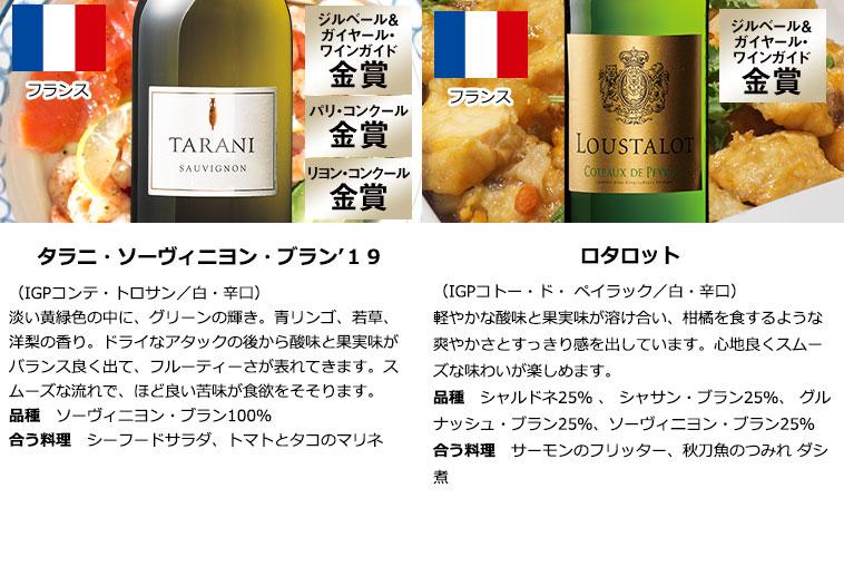 三大銘醸地&金賞入り!世界の辛口白ワイン12本セット