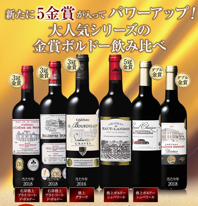 ボルドー金賞受賞赤ワイン6本セット