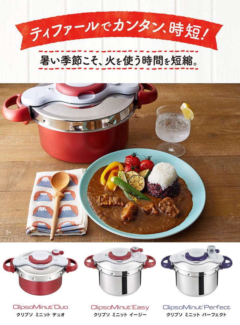 ティファール 圧力鍋 レシピ
