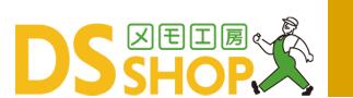メモ工房 DS SHOP