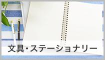 文具・ステーショナリー