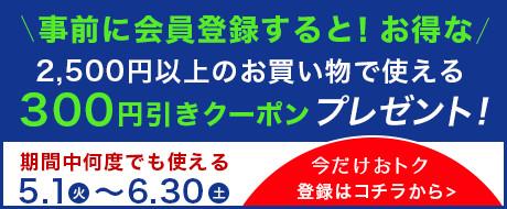 今なら新規会員登録で2500円以上のお買い物で使える300円引きのクーポンプレゼント