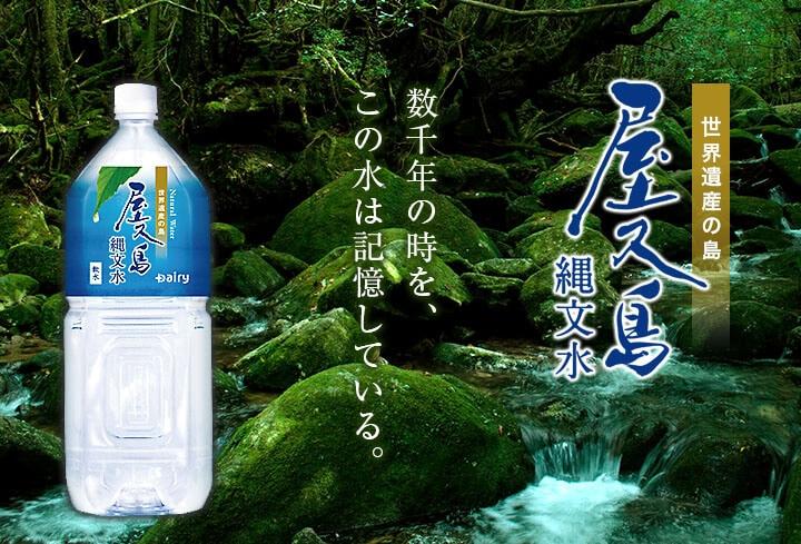 屋久島縄文水