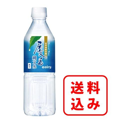 屋久島縄文水 500ml×24本