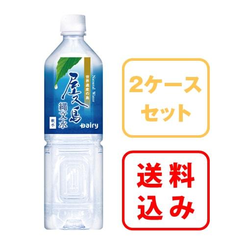 屋久島縄文水 900ml×12本 2ケース