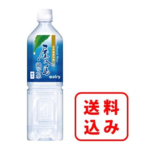 屋久島縄文水 900ml×12本