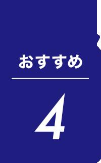 おすすめ4