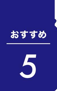 おすすめ5